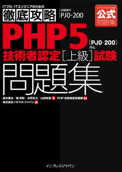 徹底攻略 PHP5技術者認定[上級]試験問題集 [PJ0-200]対応