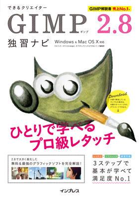 できるクリエイターGIMP 2.8 独習ナビ Windows&Mac OS X対応