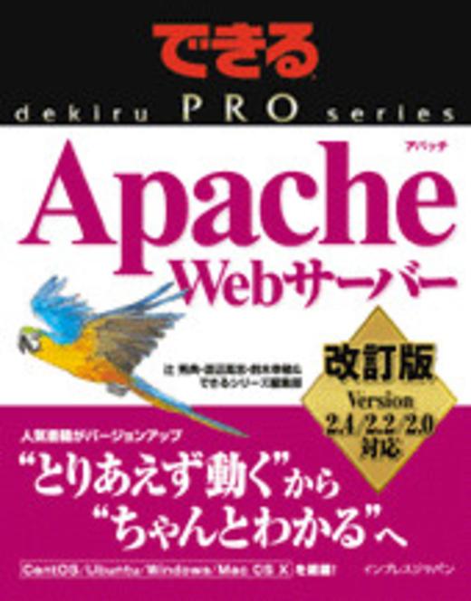 できるPRO Apache Webサーバー 改訂版 Version 2.4/2.2/2.0対応