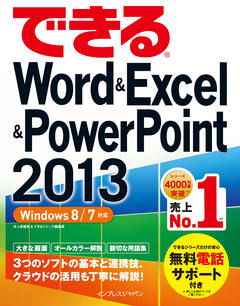 できるWord&Excel&PowerPoint 2013 Windows 8/7対応
