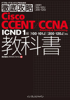 徹底攻略Cisco CCENT/CCNA Routing & Switching 教科書 ICND1編[100-101J][200-120J]対応
