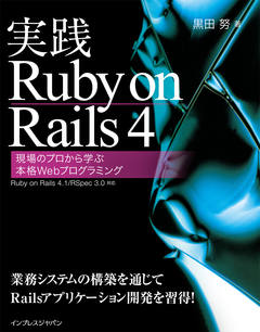 実践Ruby on Rails 4