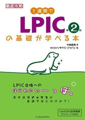 1週間でLPICの基礎が学べる本