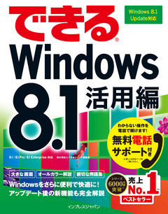 できるWindows 8.1 活用編 Windows 8.1 Update対応