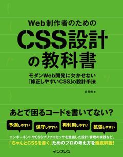 Web制作者のためのCSS設計の教科書 モダンWeb開発に欠かせない「修正しやすいCSS」の設計手法(電子版)