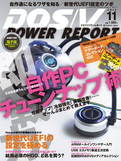 DOS/V POWER REPORT 2013年11月号