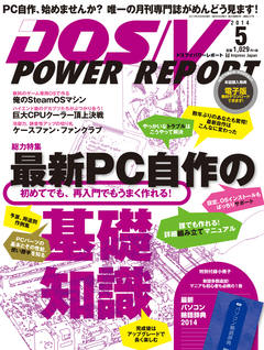 DOS/V POWER REPORT 2014年5月号