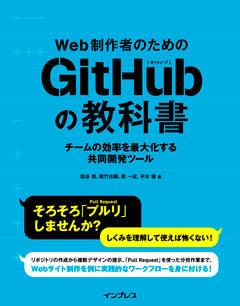 Web制作者のためのGitHubの教科書 チームの効率を最大化する共同開発ツール(電子版)