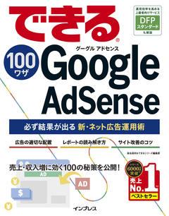 できる100ワザ Google AdSense 必ず結果が出る新・ネット広告運用術(電子版)