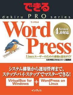 できるPRO WordPress Linuxユーザーのための構築&運用ガイド