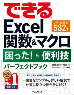 できるExcel関数&マクロ 困った!&便利技パーフェクトブック 2013/2010/2007対応