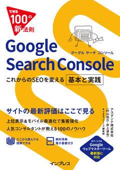 できる100の新法則 Google Search Console これからのSEOを変える 基本と実践