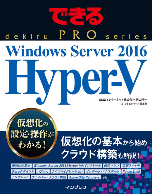 できるPRO Windows Server 2016 Hyper-V
