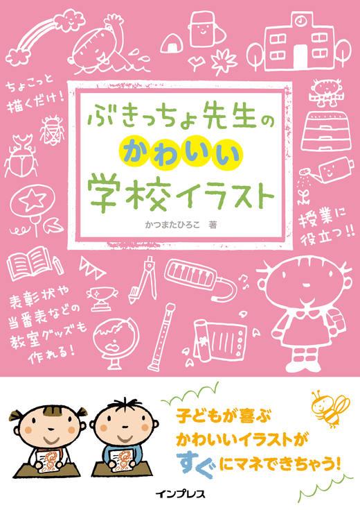 ぶきっちょ先生のかわいい学校イラスト インプレスブックス