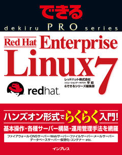 できるPRO Red Hat Enterprise Linux 7