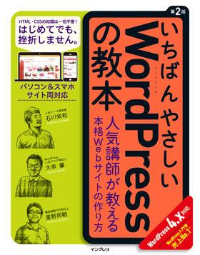 いちばんやさしいWordPressの教本 人気講師が教える本格Webサイトの作り方 第2版 WordPress 4.x対応