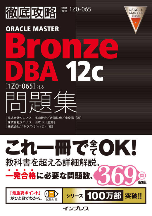 徹底攻略 ORACLE MASTER Bronze DBA 12c 問題集 [1Z0-065]対応