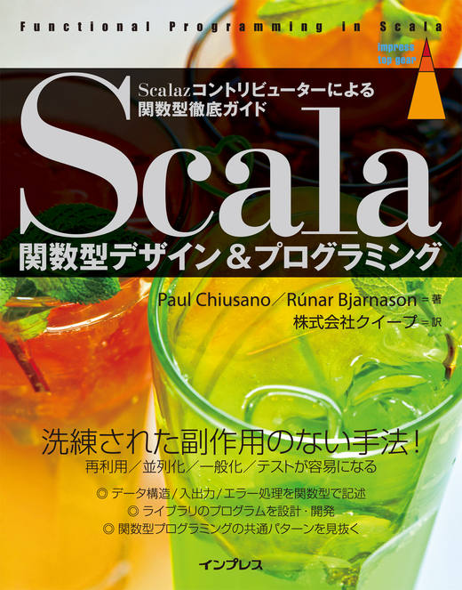 Scala関数型デザイン&プログラミング ―Scalazコントリビューターによる関数型徹底ガイド