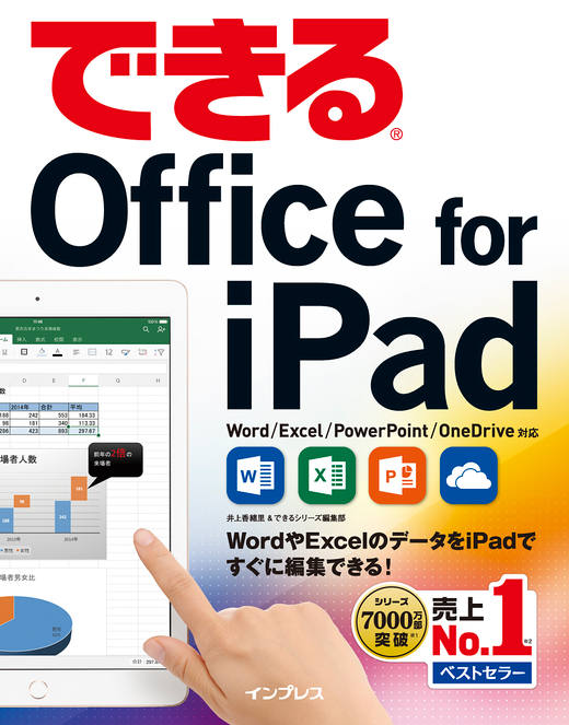 できるOffice for iPad