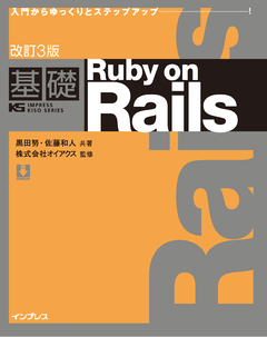 改訂3版基礎 Ruby on Rails