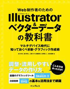 Web制作者のためのIllustrator&ベクターデータの教科書 マルチデバイス時代に知っておくべき 新・グラフィック作成術(電子版)