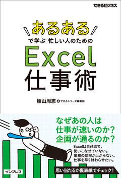 「あるある」で学ぶ 忙しい人のためのExcel仕事術