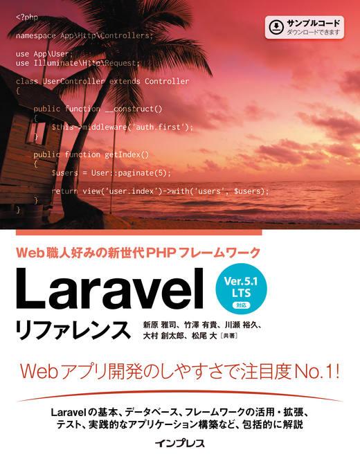 Laravel リファレンス [Ver.5.1 LTS 対応] Web 職人好みの新世代 PHP フレームワーク
