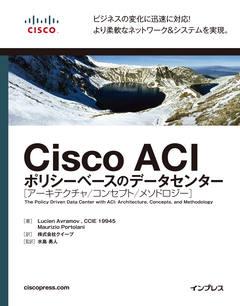 Cisco ACI ポリシーベースのデータセンター