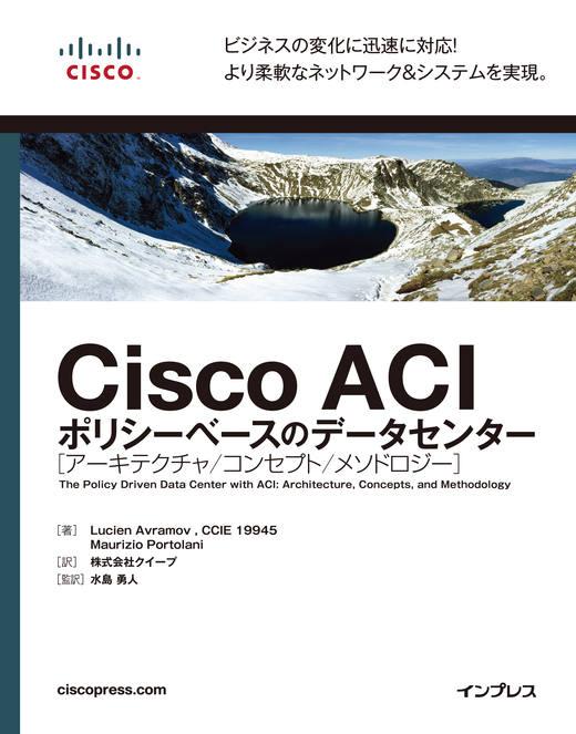 Cisco ACI ポリシーベースのデータセンター アーキテクチャ/コンセプト/メソドロジー
