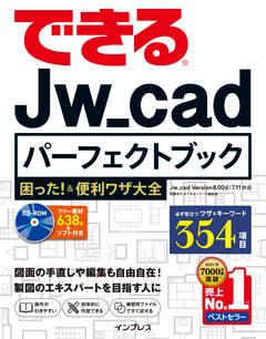 できるJw_cad パーフェクトブック 困った!&便利ワザ大全