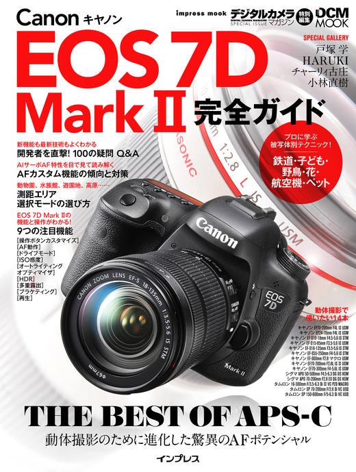 キヤノン EOS 7D MarkⅡ完全ガイド