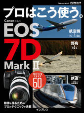 プロはこう使う。 キヤノン EOS 7D Mark Ⅱ