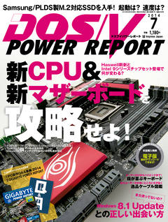 DOS/V POWER REPORT 2014年7月号