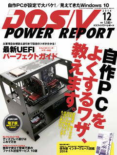 DOS/V POWER REPORT 2014年12月号