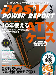 DOS/V POWER REPORT 2015年3月号