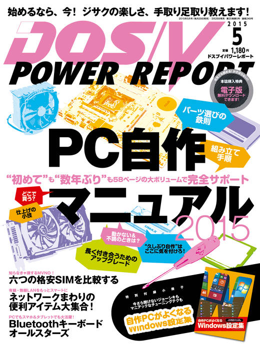 DOS/V POWER REPORT 2015年5月号