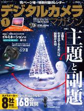 デジタルカメラマガジン 2015年1月号