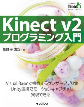 Kinect v2 プログラミング入門