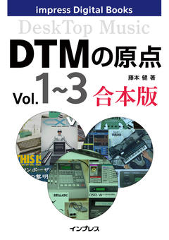 DTMの原点 Vol.1-3合本版[impress Digital Books]