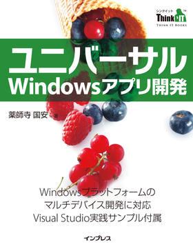 ユニバーサルWindowsアプリ開発
