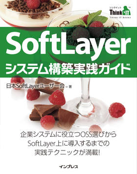 SoftLayerシステム構築実践ガイド