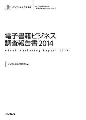 電子書籍ビジネス調査報告書2014