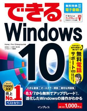 できる Windows 10