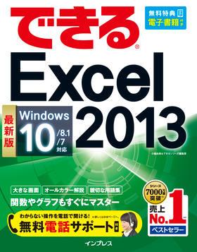 できるExcel 2013 Windows 10/8.1/7対応
