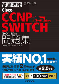 徹底攻略 Cisco CCNP Routing & Switching SWITCH 問題集[300-115J]対応