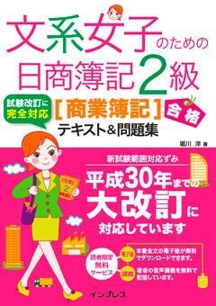 文系女子のための日商簿記 2 級[商業簿記]合格テキスト&問題集
