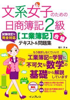 文系女子のための日商簿記 2 級[工業簿記]合格テキスト&問題集