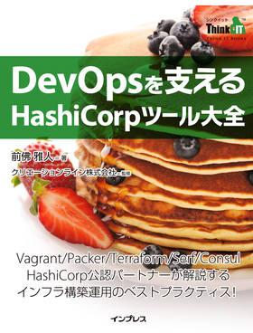 DevOps を支える HashiCorp ツール大全