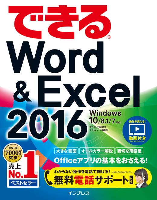 できるWord&Excel 2016 Windows 10/8.1/7対応