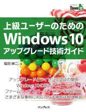 上級ユーザーのための Windows 10 アップグレード技術ガイド 電子版
